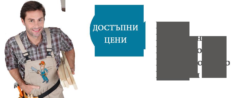 Варна Строителни